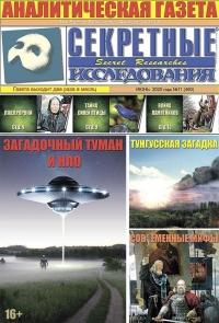 (460) Июнь 2020 года №11